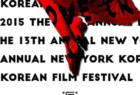 The 13th Annual New York Korean Film Festival Lineup at MOMI, Nov. 6 -11