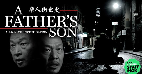 Fundraiser for A FATHER'S SON Kickstarter at Asia Roma on October 14
